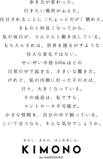 KIMONO-by-NADESHIKO statement
